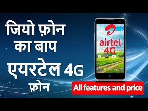 Airtel 4G Phone  Launching date and features जाने एयरटेल 4G फोन के फीचर और लांच डेट