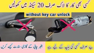 How to Without Key Car Start in Without Key Steering Lock Open Urdu
