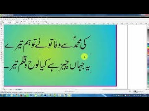 How to write urdu in corel draw Urdu/Hindi