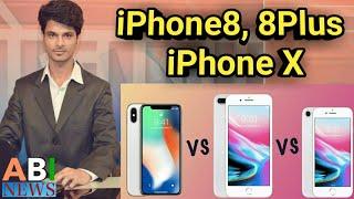 3 मिनट में जानिए iPhone 8, 8 Plus और iPhone X के Price, Features, Display