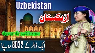 travel to Uzbekistan | Story  | Documetary | History | Urdu/ Hindi | Spider Bull | ازبکستان کی سیر