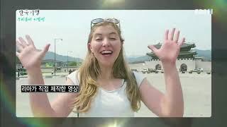 Download 한국기행 - Korea travel 우리동네 이방인 2부 봉쥬르 거제 #001 Video