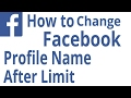 How to change my facebook name after limit | Hindi | 2017