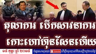 វីវរហើយ ហ៊ុនសែន ប្តឹង មន្ត្រី បក្សសង្គ្រោះជាតិ ដាកគុកមួយពូជ,RFA Cambodia Hot News Today ,Khmer News