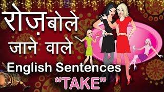 "रोज़ बोले जाने वाली इंग्लिश Daily English speaking practice through Hindi   Sentences with ""Take"""