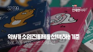 약사가 소염진통제를 선택하는 기준 feat. 캐롤 카카오프렌즈 에디션 S2 E99