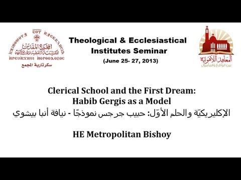 الإكليريكيّة والحلم الأوّل: حبيب جرجس نموذجًا - نيافة أنبا بيشوي HE Metropolitan Bishoy