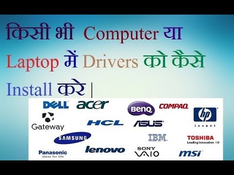 How to install motherboard Drivers in Hindi || by Gyan Journey