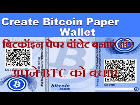 How to Make a Secure Bitcoin Paper Wallet (BIP 38 Encrypted)