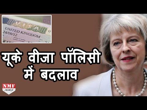 UK ने अपने VISA Policy में किया बदलाव, Indian IT Professional पर बुरा असर