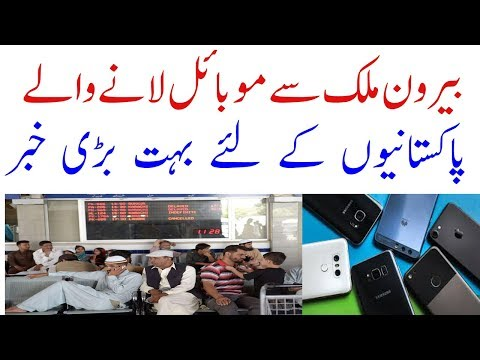 Big News for overseas Pakistani -You can Bring 1 mobile only