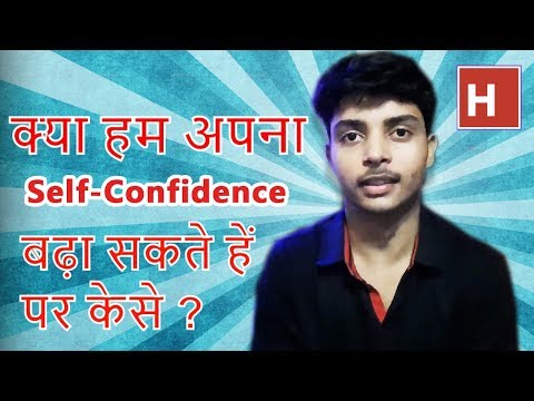 how to increase your self confidence in hindi