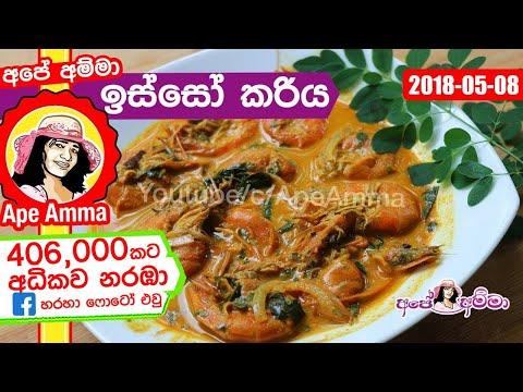✔ රසවත් ඖෂධීය ඉස්සෝ කරිය Prawn curry by Apé Amma