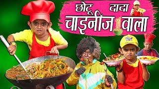 "CHOTU DADA CHINESE WALA   ""छोटू की चायनीज़"" Khandesh Hindi Comedy   Chotu Comedy Video"