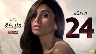 مسلسل مليكة الحلقة 24 الرابعة والعشرون - بطولة دينا الشربينى | Malika Series - Episode 24 HD