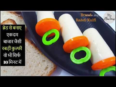 ब्रेड से बनाए बाजार जैसी शानदार रबड़ी कुल्फी/Kulfi Ice Cream/Kulfi/Malai Kulfi/Ice Cream Recipe