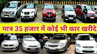 सस्ती से सस्ती गाड़िया !! SECOND HAND CAR MARKET IN DELHI !! BUY ALL CARS IN CHEAP PRICE !!