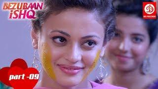 Bezubaan Ishq ( PART -09 ) Mugdha Godse, Sneha Ullal, Nishant   Bollywood Romantic Scene