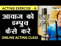 BOLLYWOOD ACTING EXERCISE - 6  Voice quality