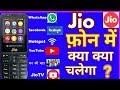 Jio Phone में क्या क्या चलेगा देख लो समझ लो JioPhone की 5 खास बाते, Whatsapp? jiophone Youtube?