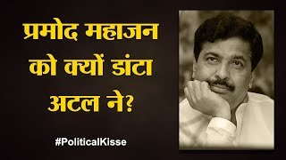 Pramod Mahajan पहले Advani और फिर Atal के खास कैसे बने | Political Kisse