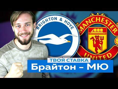 Брайтон - Манчестер Юнайтед 0 - 3 / Прогноз на АПЛ