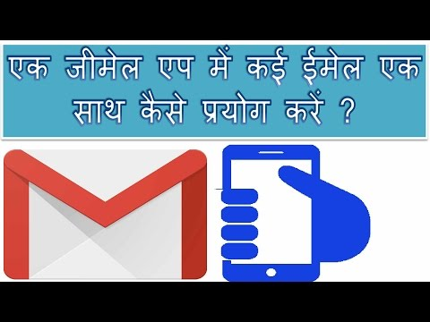 How to open many email accounts in gmail app in Hindi | ek gmail app me kai email kaise open kare