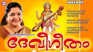 ദേവീഗീതം | Devi Geetham | K.S.Chithra | Hindu Devotional Songs Malayalam | Devi Songs