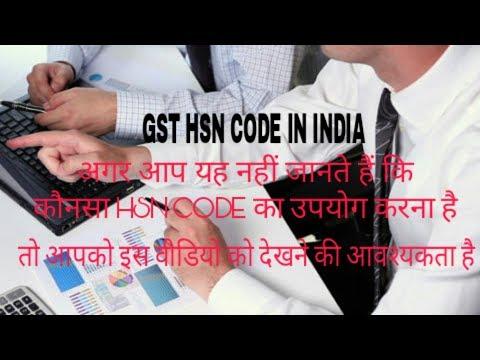 HSN CODE IN GST IN INDIA-अगर आप यह नहीं जानते हैं कि कौनसा HSN CODE का उपयोग करना है BY GSTGUIDE