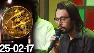 Shabistan - 25 Feburary 2017 | ATV