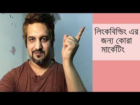 Quora Marketing For Linkbuilding 2016 - Bangla Tutorial