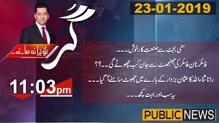 Gar Tu Bura Na Mane with Faisal Qureshi | 23 January 2019 | Public News