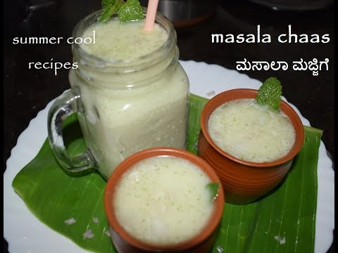 Masala Chaas / ಮಸಾಲಾ ಮಜ್ಜಿಗೆ / Spicy Butter Milk / Summer Cool Recipes