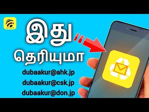 இது தெரியுமா How to make Dubaakur Email Address in Tamil - Wisdom Technical