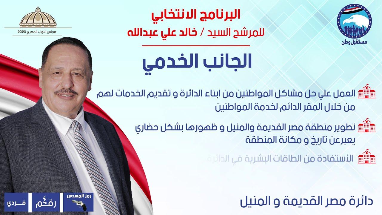 الحاج خالد القط يعلن برنامجه الإنتخابي لمجلس النواب