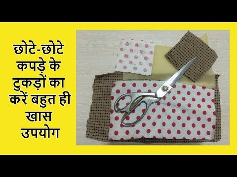 diy best making idea from small fabric [recycle] -|hindi|