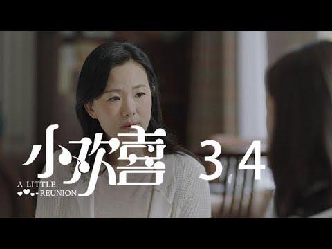 Xxx Mp4 小歡喜 34 A Little Reunion 34(黃磊、海清、陶虹等主演) 3gp Sex