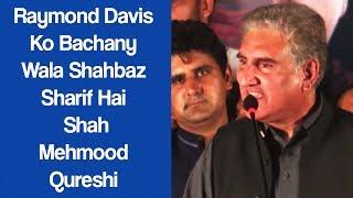 Raymond Davis Ko Bachany Wala Shahbaz Sharif Hai | Shah Mehmood Qureshi