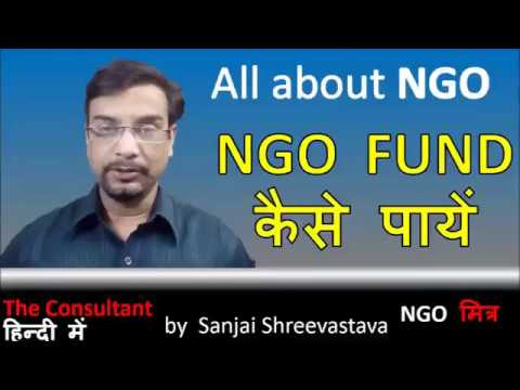 NGO कैसे पा सकती हैं FUND, How to get funds for NGO