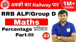 5:00 PM RRB ALP/GroupD I Maths by Sahil Sir | Percentage Part- III |अब Railway दूर नहीं I Day#23