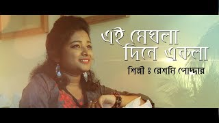Ei Meghla Dine Ekla I Reshmi Poddar I Video Song I Krishna Music