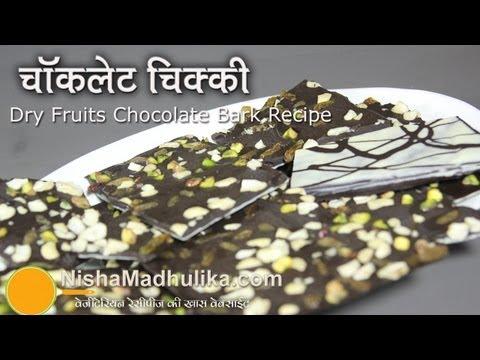 Dry Fruits Chocolate Bark Recipe - Bark Candy Recipes