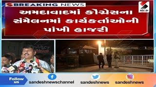 Ahedabadમાં કોંગ્રેસના સંમેલનમાં કાર્યકરોની પાંખી હાજરી ॥ Sandesh News TV