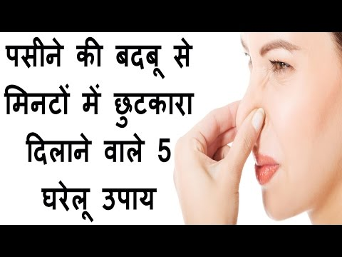 Get rid of sweat underarm smell body odor in hindi home remedies tips fast naturally remove