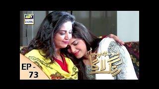 Mohay Piya Rang Laaga - Episode 73 - ARY Digital Drama