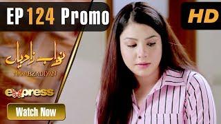 Pakistani Drama   Nawabzadiyan - Episode 124 Promo    Express TV Dramas   Fazyla Lashari, Rizwan