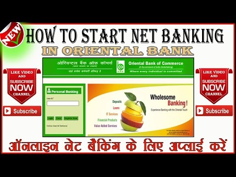How To Apply For OBC Internet Banking Account (हिंदी, उर्दू)