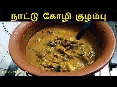 நாட்டு கோழி குழம்பு | Nattu Kozhi Kuzhambu | Chicken Kulambu in Tamil | Chicken Curry in Tamil