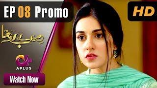 Pakistan Drama | Mere Bewafa - Episode 8 Promo | Aplus Dramas | Agha Ali, Sarah Khan, Zhalay Sarhadi