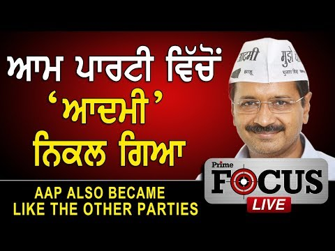 Prime Focus#205_Gurpreet Sandhwalia-AAP Also Became Like The Other Parties